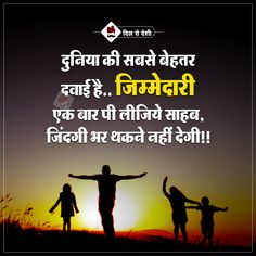 Motivational Thoughts In Hindi, Motivational Picture Quotes, Inspirational Quotes About Success, Inspiring Quotes, Positive Quotes For Life Motivation, Real Life Quotes, Life Lesson Quotes, Friendship Quotes In Hindi, Hindi Quotes