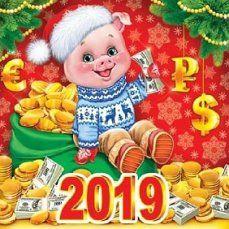 (56) Одноклассники Happy New Year 2019, Merry Christmas, Christmas Ornaments, Nouvel An, Baby Art, Russian Art, Cross Stitch Flowers, Congratulations, Teddy Bear