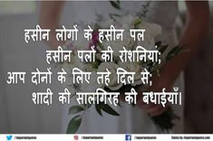 marriage anniversary wishes in hindi marriage anniversary wishes in hindi Parents Wedding Anniversary Quotes, Happy Wedding Anniversary Wishes, Anniversary Quotes Funny, Wedding Humor, Diy Wedding, Wedding Flowers, Sunset Quotes, Hindi Quotes, Happiness