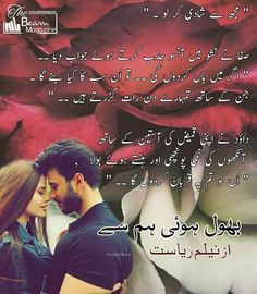 Free Romance Novels, Romantic Novels To Read, Free Novels, Famous Novels, Best Novels, Couples Quotes Love, Quotes For Kids, Urdu Quotes Images, Novels To Read Online