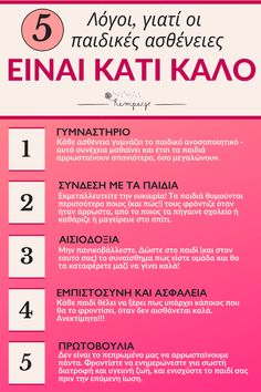 #παιδιά #ανατροφή #ασθένεια #υγεία #πρόληψη #γονείς Asthma Relief, My Children, Kids, Healthy Tips, Parenting Hacks, Life Lessons, Life Is Good, Health Care, Positivity