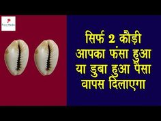 Vedic Mantras, Hindu Mantras, Hindu Quotes, Astrology Chart, Vedic Astrology, Tips For Happy Life, I Miss You Quotes For Him, Positive Energy Quotes, Diy Clothes Life Hacks