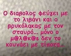 Greek Quotes, Just For Laughs, Kai, Jokes, Funny, Chistes, Memes, Funny Parenting, Funny Jokes