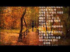 박인희 - 목마와 숙녀 Park Inhee - The Wooden Horse And the Lady(1974)