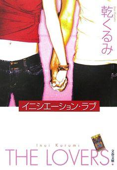 """イニシエーション・ラブ""""Initiation Love"""" by Inui Kurumi"""