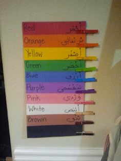 My friend Yusra made this! I'm so impressed! Learn your colors! In english and arabic.