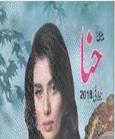 Hina Digest July 2018 Download In Pdf