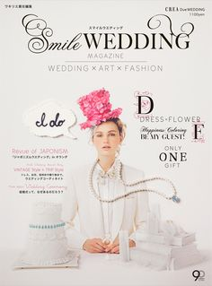 smaile wedding Book Cover Design, Book Design, Layout Design, Japan Advertising, Advertising Design, Poster Layout, Wedding Art, Illustrations And Posters, Editorial Design