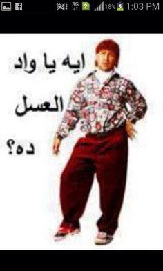 87a450f20dcf7386685bcae4030a4917 arabic quotes memes desertrose,;,جاتكو القرف اصطبحنا علي الشقا بالله,;, funny;stuff