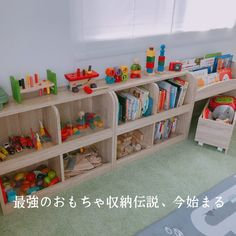 子どもが遊びたくなる!取り出しやすくおしゃれなおもちゃ収納と絵本棚   おもちが笑えば Bookshelves, Bookcase, Toy Storage, New Room, Wood Crafts, Kids Room, House Design, Interior Design, Children