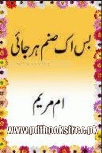 Bas Ek Sanam Harjai by Umme Maryam Pdf Free Download