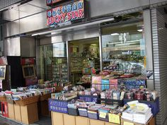 Nippori Fabric Town in Tokyo. One of many shops