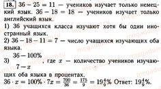 Ответ 18 - Алгебра 7 класс Макарычев