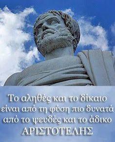 Αριστοτέλης Words Quotes, Wise Words, Me Quotes, Sayings, Stealing Quotes, Meaningful Quotes, Inspirational Quotes, Work Success, Greek Culture