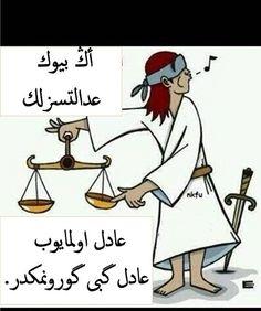 En büyük  adaletsizlik;  âdil olmayıp (olmayup)  âdil gibi görünmektir.