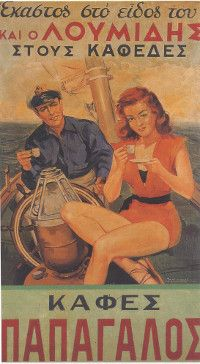 Greek coffee ad blatantly copying a poster for a Bogart-Bacall movie Vintage Advertising Posters, Old Advertisements, Vintage Ads, Vintage Images, Vintage Posters, Old Posters, Kai, Old Commercials, Greek History
