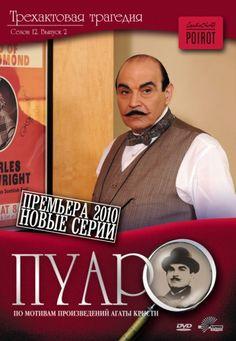 Сериал по одноимённому циклу детективных романов Агаты Кристи о бельгийском детективе Эркюле Пуаро.