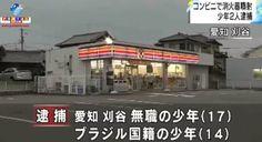 Em uma loja de conveniência de Shizuoka, um homem esfaqueou a ex-namorada e depois tentou o suicídio.