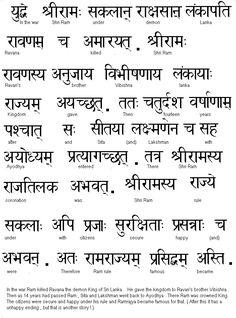 Sanskrit Learn Ukindia Lesson 4