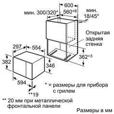 Микроволновая печь Neff H11WE60N0. Купить микроволновую печь Neff H11WE60N0   Hausdorf