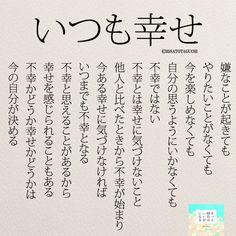 幸せかどうかは今の自分が決める | 女性のホンネ川柳 オフィシャルブログ「キミのままでいい」Powered by Ameba Wise Quotes, Famous Quotes, Words Quotes, Inspirational Quotes, Sayings, Qoutes, Japanese Quotes, Japanese Words, Special Words