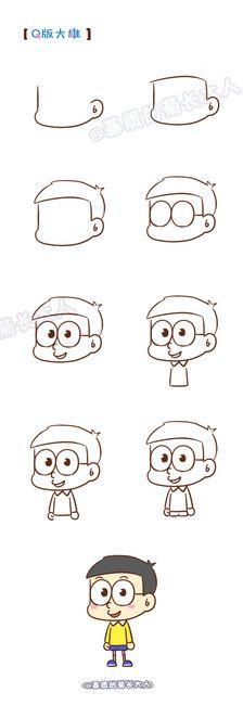 哆啦A梦主题手绘教程-----Q版大雄。来自@基质的菊长大人