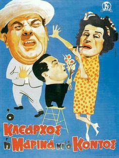 Vintage Books, Vintage Cards, Vintage Posters, Cinema Posters, Movie Posters, Old Toys, Decoupage, Greece, Film