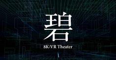 """日本が開発した最新鋭のデジタルメディア技術 """"8K3D&22.2ch立体音響""""、その可能性に挑戦した、世界初の8K:VRシアター。"""