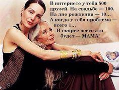 Эксперты своего дела: Берегите и любите своих мам https://www.youtube....