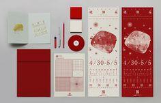 國立雲林科技大學視覺傳達設計系碩士班100年度碩班聯展 -「釀」字體藝術展