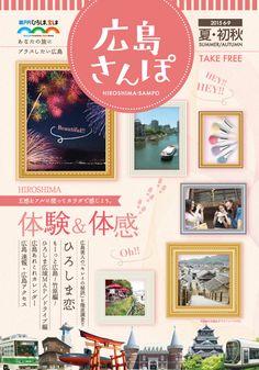 広島県・ 広島さんぽ2015夏・初秋号 フリーペーパー・パンフレット
