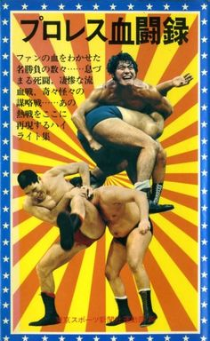 Japanese Wrestling, Wrestling Posters, Japan Holidays, Powerful Images, The Greatest Showman, Book Jacket, Going On Holiday, Professional Wrestling, Old Photos