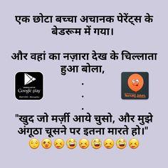 Hindi non veg jokes on husband and wife some funny jokes, funny jokes in hindi Funny Jockes, New Funny Jokes, Funny Memes Images, Funny Jokes In Hindi, Funny Jokes For Adults, Funny Quotes For Teens, Funny Quotes About Life, Funny Texts, Funny Humor