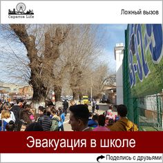 Эвакуация в школе № 1 в Саратове произошла сегодня после звонка семиклассника Подробнее http://www.nversia.ru/news/view/id/103152 #Саратов #СаратовLife