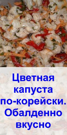 Salat - Salat Tips Roasted Vegetable Recipes, Vegetable Dishes, Shrimp Recipes, Salad Recipes, Healthiest Seafood, Russian Recipes, Fermented Foods, Cauliflower Recipes, Seafood Dishes