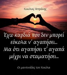 ΜΕΧΡΙ ΝΑ ΣΤΑΜΑΤΉΣΕΙ Μ ΑΚΟΥΣ????Α. Greek Quotes, Good Vibes, Deep Thoughts, Good Morning, Love Quotes, Personality, Poems, Lyrics, Beautiful Pictures