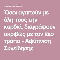 Όσοι αγαπούν με όλη τους την καρδιά, διαγράφουν ακριβώς με τον ίδιο τρόπο - Αφύπνιση Συνείδησης Sign Quotes, Sign I, Psychology, Wisdom, Greek, Articles, Psicologia, Greece