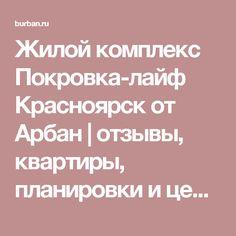 Жилой комплекс Покровка-лайф Красноярск от Арбан | отзывы, квартиры, планировки и цены