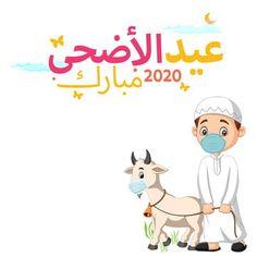 Happy Eid Al Adha, Happy Eid Mubarak, Diy Eid Gifts, Adha Card, Eid Card Designs, Eid Adha Mubarak, Eid Al Adha Greetings, Eid Photos, Eid Stickers