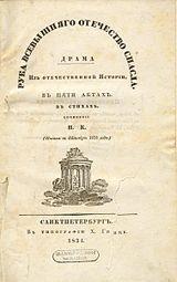 Драма была поставлена на сцене Александринского театра в бенефис В.Каратыгина в 1834 году и принесла Нестору Кукольнику первый большой успех.