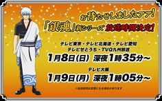 New Gintama Anime Gets January 9 Premiere, Switches To Late-Night Timeslot by Mike Ferreira