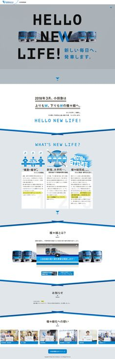 複々線スペシャルサイト「HELLO NEW ODAKYU!」 http://www.odakyu.jp/hello/