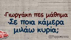 Best Quotes, Funny Quotes, Funny Greek, Animal Jokes, Laugh Out Loud, Quotations, Laughter, Have Fun, Stress