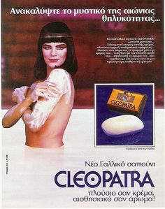 Ρετρό σαμπουάν & σαπούνια - Retromaniax Vintage Advertising Posters, Vintage Advertisements, Vintage Ads, Vintage Posters, Vintage Stuff, Sweet Memories, Childhood Memories, Old Posters, Old Greek