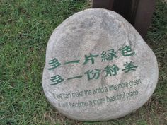 Chinese Philosophy! Chinese Philosophy, Stepping Stones, Canning, Outdoor Decor, Green, Beautiful, Home Decor, Viajes, Pictures