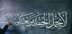 (2) #الخط_العربي - بحث في تويتر