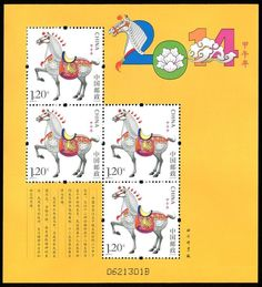 China Stamps 2014 - Year of the Horse
