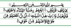 Surah Al-Qadr - Recite Surahs of Quran at Muhammadi Site Islamic Surah, Surah Al Quran, Islamic Teachings, Islam Quran, Allah Islam, Islam Muslim, Muslim Quotes, Islamic Quotes, Surah Qadr