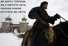 """OPRICHNIKS OF IVAN IV THE TERRIBLE ~ """"We are the power of a judgment seat, we are the fierceness in holiness, we meet distemper by dog's grin"""". However, oprichniks never wore dog's heads and brooms, as pictured. They had rings with a picture of a dog's head and a belt with a wool brush, a symbol of broom"""