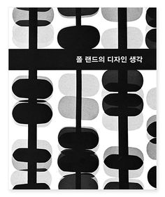 [북리뷰] 70년 만에 한국을 찾아온 고전,<폴 랜드의 디자인 생각>